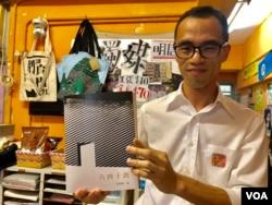 香港中學歷史教師許偉恆出版有關六四事件的新書。(美國之音湯惠芸攝)