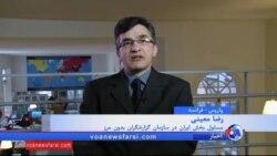 """رضا معینی نگرانی های """"گزارشگران بدون مرز"""" را از وضعیت روزنامه نگاران ایران تشریح کرد"""
