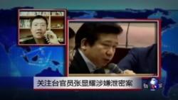 VOA连线:关注台官员张显耀涉嫌泄密案