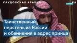 Тайны Саудовского двора или обвинения в адрес принца