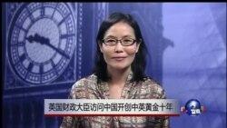 VOA连线:英国财政大臣访问中国开创中英黄金十年