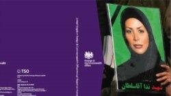 گزارش سالانه بریتانیا از وضعیت حقوق بشر در جهان -١٨ مارس ٢٠١٠
