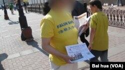 """俄罗斯想禁""""九评共产党"""" 法轮功成中俄走近牺牲品?"""