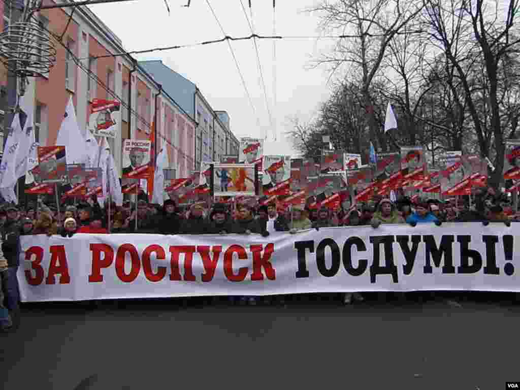 莫斯科游行呼吁解散国家杜马。(美国之音白桦拍摄)