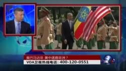 时事大家谈:奥巴马访非 美中逐鹿非洲?