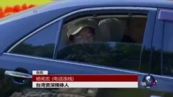 VOA连线:陈水扁保外就医,蓝绿和解有望?