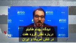 دیدگاه بهنام طالبلو درباره نقش گروه هفت در تنش آمریکا و ایران