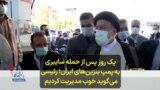 یک روز پس از حمله سایبری به پمپ بنزینهای ایران؛ رئیسی میگوید خوب مدیریت کردیم