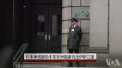 日本承诺1550万美元援助反恐