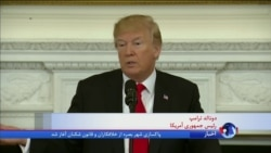 رئیس جمهوری آمریکا: تداوم برنامه سلاحهای اتمی کره شمالی جان انسانها را به خطر میاندازد