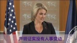 报道:川普计划让中情局长蓬佩奥取代蒂勒森任国务卿