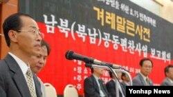 지난 2005년 '겨레말 큰사전' 남북 공동편찬사업 보고회의에 참가한 남과북의 사회자들이 겨레말 큰사전 편찬위 회의의 개막을 알리고 있다. (자료사진)