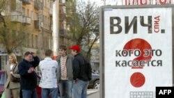 Rossiya va Markaziy Osiyo immunitet taqchilligi virusi va undan kelib chiqadigan kasallik keng tarqalayotgan mintaqa hisoblanadi