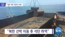 "[VOA 뉴스] ""북한 석탄 의문의 이동"""