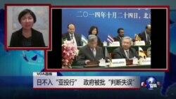 """VOA连线:日不入""""亚投行"""",政府被批""""判断失误"""""""