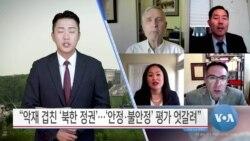 """[VOA 뉴스] """"악재 겹친 '북한 정권'…'안정·불안정' 평가 엇갈려"""""""