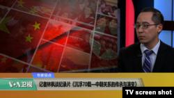 专家视点(林枫):美国之音记者谈纪录片《沉浮70载—中朝关系的传承与演变》