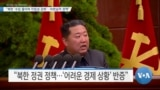 "[VOA 뉴스] ""북한 '수입 줄이며 자립성 강화'…비현실적 정책"""
