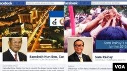 គេហទំព័រ Facebook របស់គណបក្សប្រជាជនកម្ពុជា និងគេហទំព័រ Facebook ផ្ទាល់ខ្លួនរបស់លោក សម រង្ស៊ី។