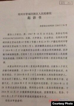"""当局指控于世文""""寻衅滋事罪""""起诉书副本影印件(博讯网图片)"""