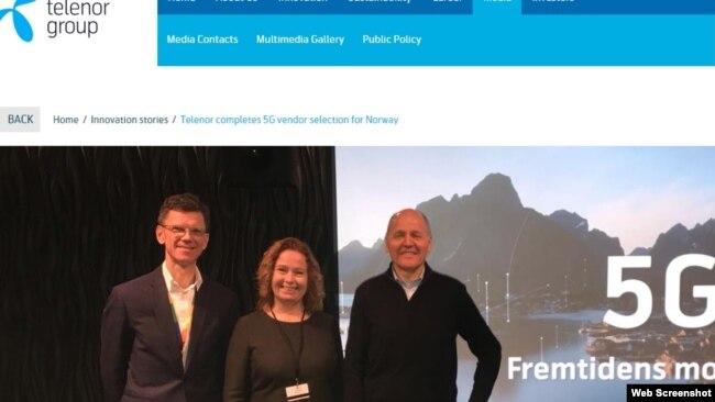 挪威5G建设放弃华为 选择爱立信