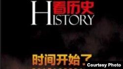 《看历史》杂志封面(网络截图)