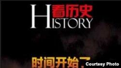 《看《看歷史》雜誌封面(網絡截圖)历史》杂志封面(网络截图)
