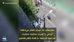 معترضان در تهران شعار میدهند ایرانی با غیرت حمایت حمایت، نترسید نترسید ما همه باهم هستیم