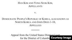 미국 연방 항소법원의 김동식 목사 관련 판결문 표지 일부.