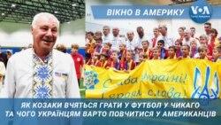 Чого американці можуть навчити українців у футболі