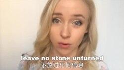 OMG!美语 Leave No Stone Unturned!