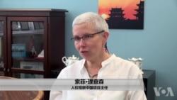 人权观察中国部主任索菲·理查森(Sophie Richardson)接受美国之音采访