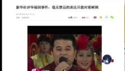 焦点对话: 从毕福剑私话曝光,看中国告密文化