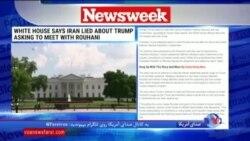 نگاهی به مطبوعات: ایا ایران درباره رد ملاقات ترامپ و روحانی دروغ میگوید؟