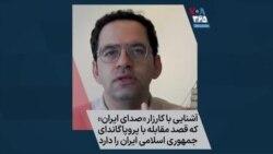 آشنایی با کارزار «صدای ایران» که قصد مقابله با پروپاگاندای جمهوری اسلامی ایران را دارد