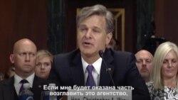 Кандидат на пост директора ФБР выступил в Сенате