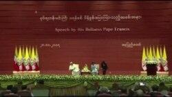 สมเด็จพระสันตะปาปาทรงเรียกร้องเอกภาพทางศาสนาในพม่า