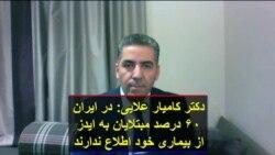 دکتر کامیار علایی: در ایران ۶۰ درصد مبتلایان به ایدز از بیماری خود اطلاع ندارند