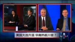 VOA卫视(2016年9月30日 焦点对话 完整版)