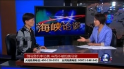 VOA卫视(2016年4月3日 第二小时节目 海峡论谈 完整版)