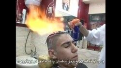 اصلاح موی با آتش