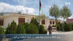 ۱۷ قاچاقچی و فروشندۀ مواد مخدر در بامیان محکوم به زندان شده اند