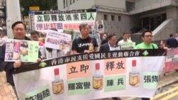 成都六四酒案四君子审判延宕 香港纪念六四活动拉开序幕