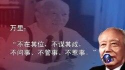 焦点对话: 赞元老安享晚年,习近平要终结老人政治?