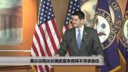 美众议院议长瑞安宣布他将不寻求连任