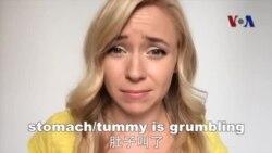 OMG!美语 Tummy Is Grumbling!