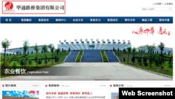 中国华通路桥公司