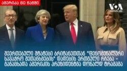 ამერიკა 60 წამში, 4 ივნისი 2019