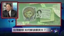 焦点对话:台湾翻绿,如何解读蔡英文?