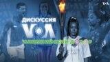 «Дискуссия VOA. Олимпийский дозор» – 8 августа